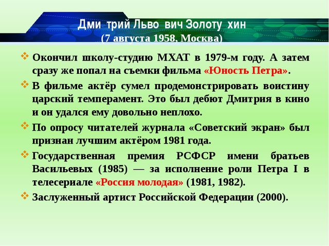 Дми́трий Льво́вич Золоту́хин (7 августа 1958, Москва) Окончил школу-студию МХ...