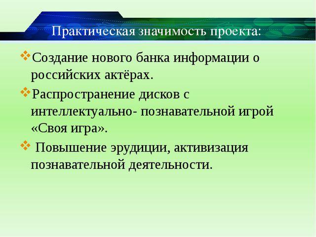 Практическая значимость проекта: Создание нового банка информации о российски...