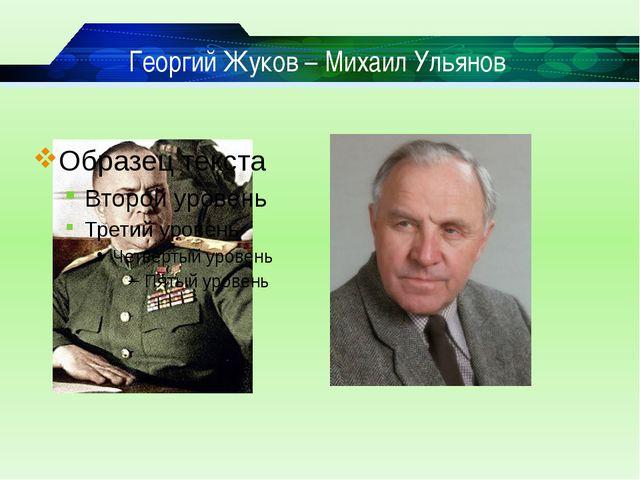 Георгий Жуков – Михаил Ульянов