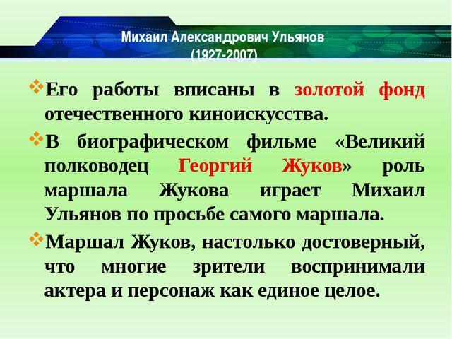 Михаил Александрович Ульянов (1927-2007) Его работы вписаны в золотой фонд от...