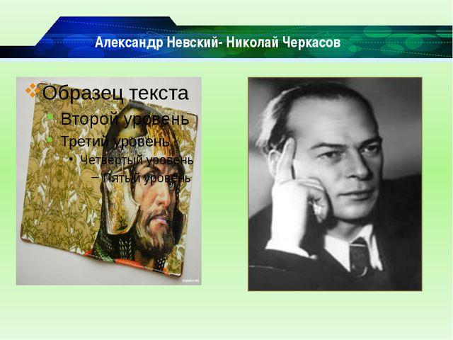 Александр Невский- Николай Черкасов