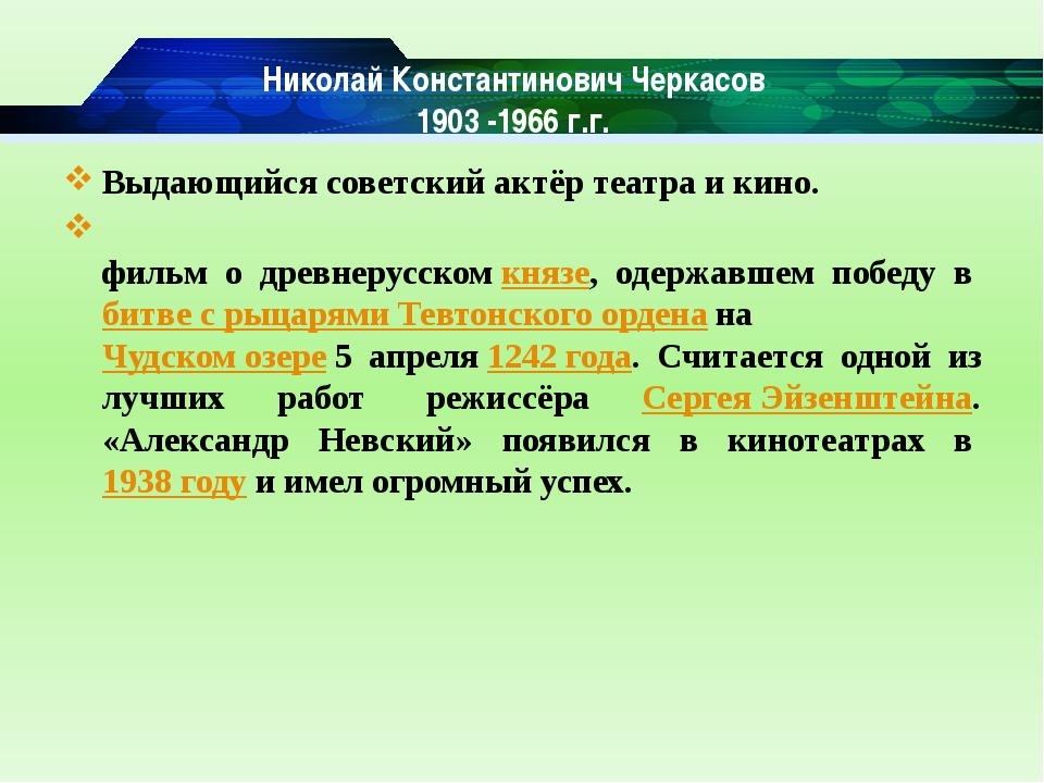 Николай Константинович Черкасов 1903 -1966 г.г. Выдающийся советский актёр те...