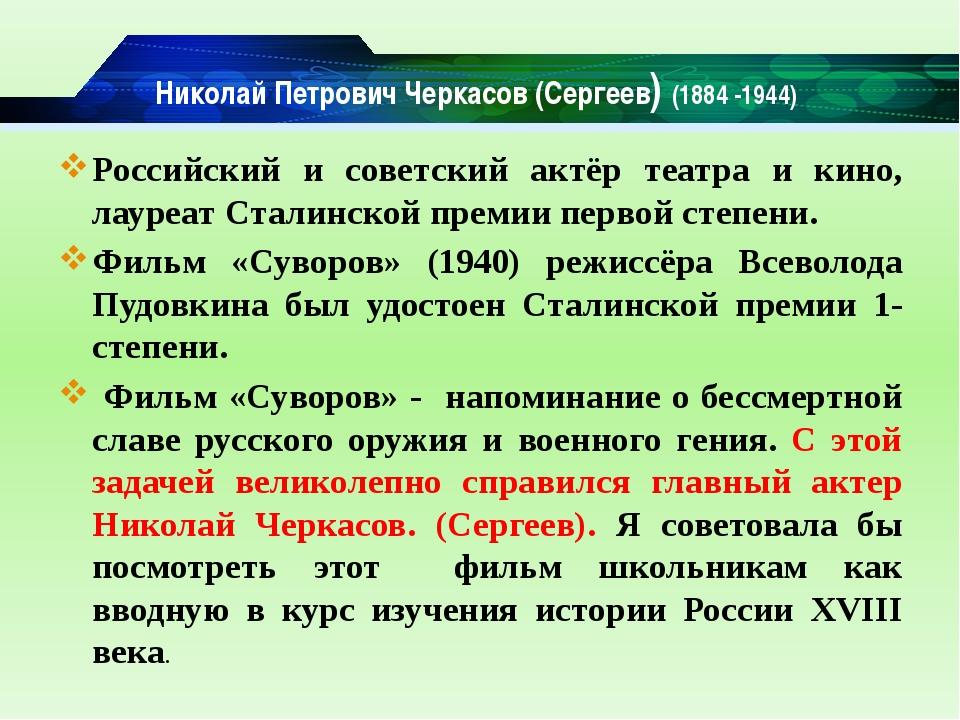 Николай Петрович Черкасов (Сергеев) (1884 -1944) Российский и советский актёр...