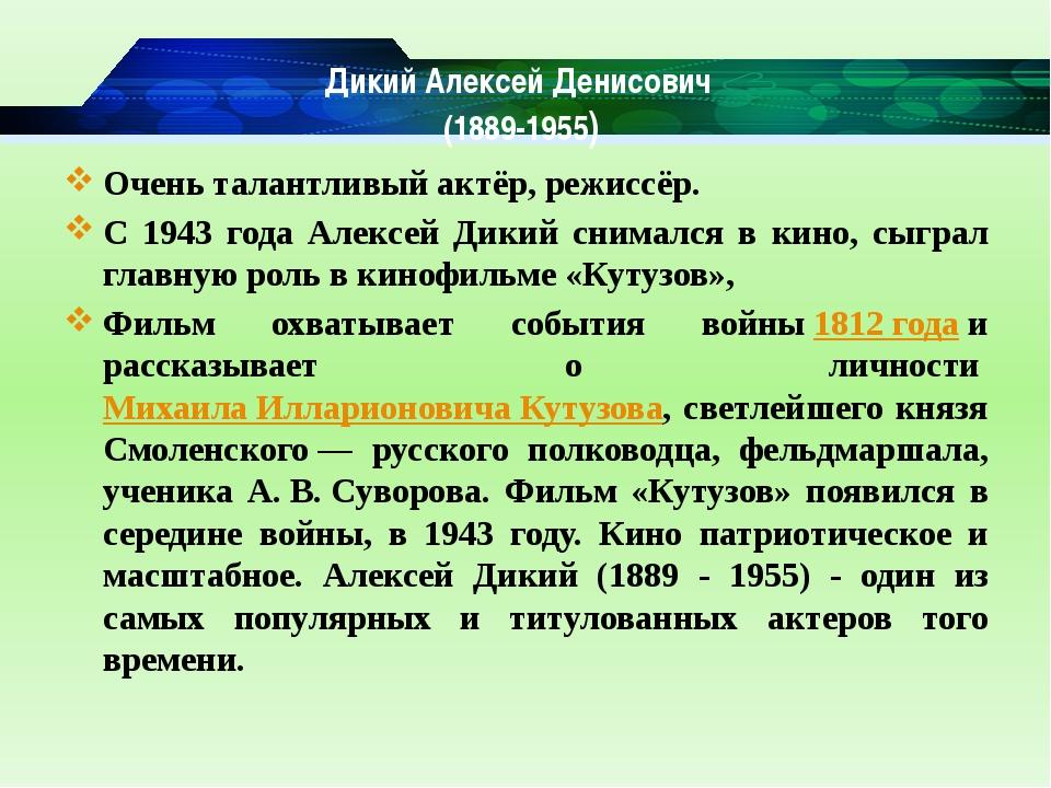 Дикий Алексей Денисович (1889-1955) Очень талантливый актёр, режиссёр. C 1943...