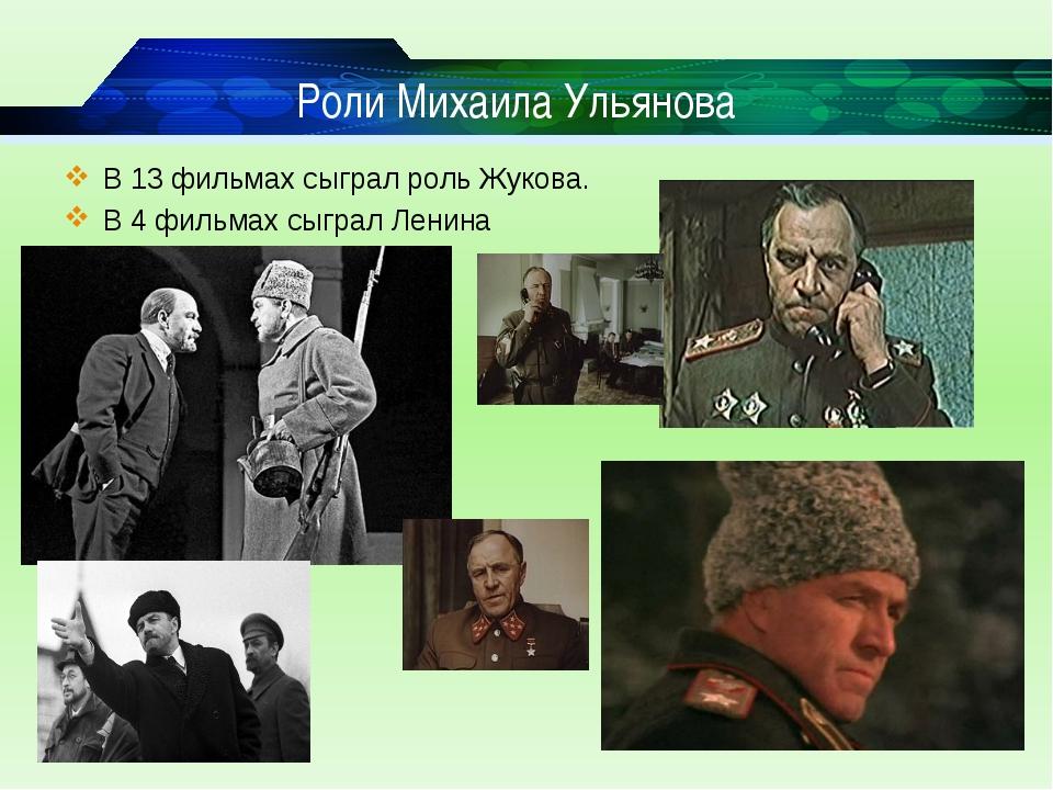 Роли Михаила Ульянова В 13 фильмах сыграл роль Жукова. В 4 фильмах сыграл Лен...