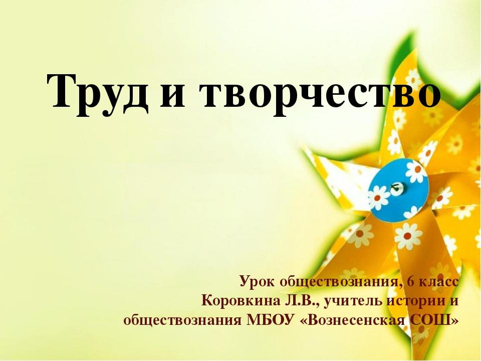 Труд и творчество Урок обществознания, 6 класс Коровкина Л.В., учитель истори...