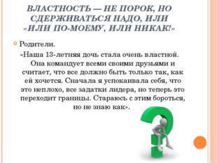 ВЛАСТНОСТЬ — НЕ ПОРОК, НО СДЕРЖИВАТЬСЯ НАДО, ИЛИ «ИЛИ ПО-МОЕМУ, ИЛИ НИКАК!»