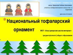 Тофалария – страна гор автор: Некрасова Любовь Николаевна учитель изобразител