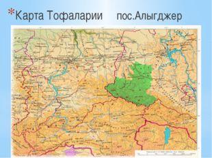 Карта Тофаларии пос.Алыгджер