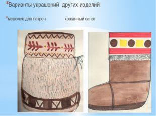 Варианты украшений других изделий мешочек для патрон кожанный сапог
