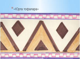 «Юрта тофалара»