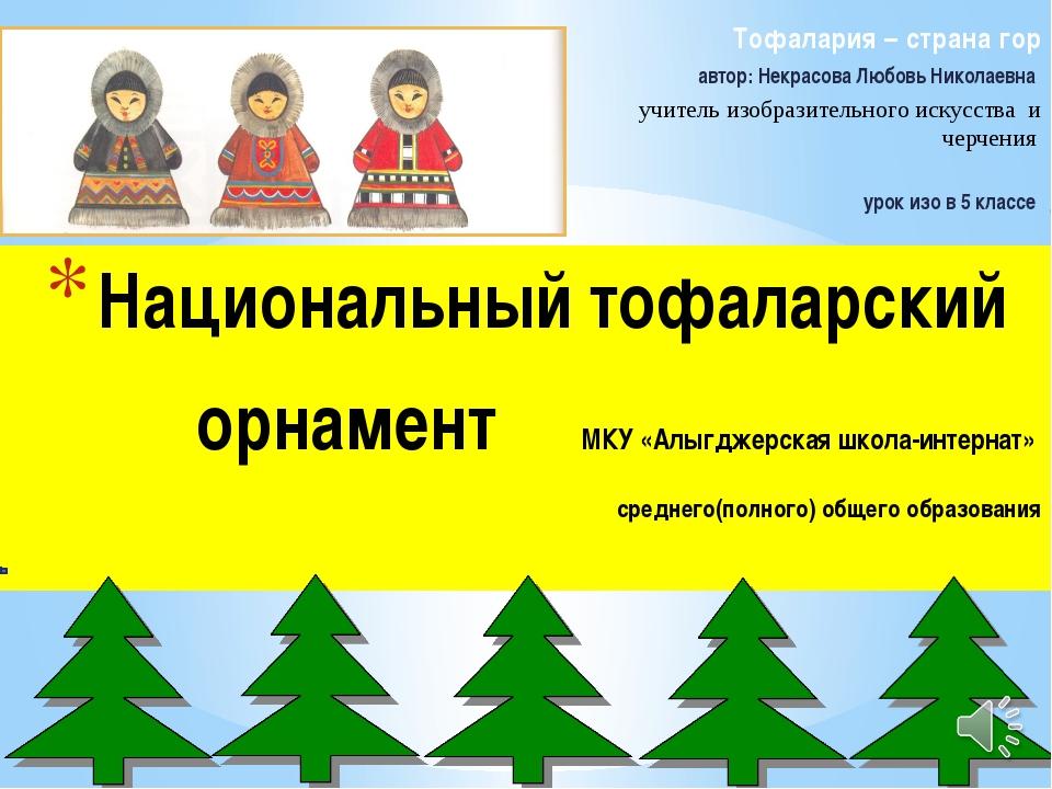 Тофалария – страна гор автор: Некрасова Любовь Николаевна учитель изобразител...