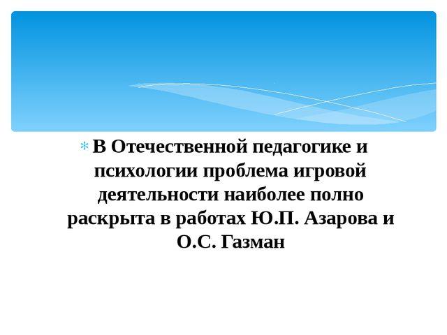 В Отечественной педагогике и психологии проблема игровой деятельности наиболе...