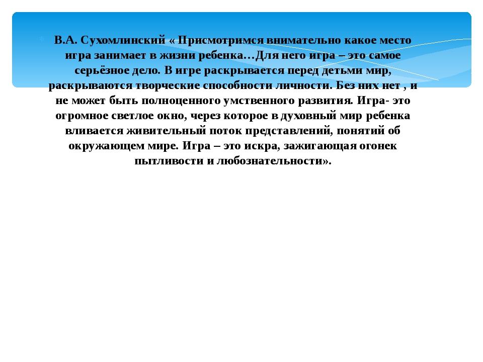 В.А. Сухомлинский « Присмотримся внимательно какое место игра занимает в жизн...