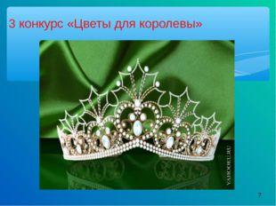3 конкурс «Цветы для королевы» 7
