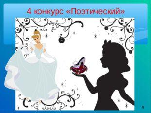 4 конкурс «Поэтический» 8