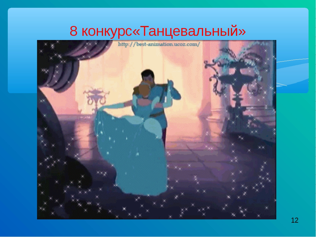 8 конкурс«Танцевальный» 12
