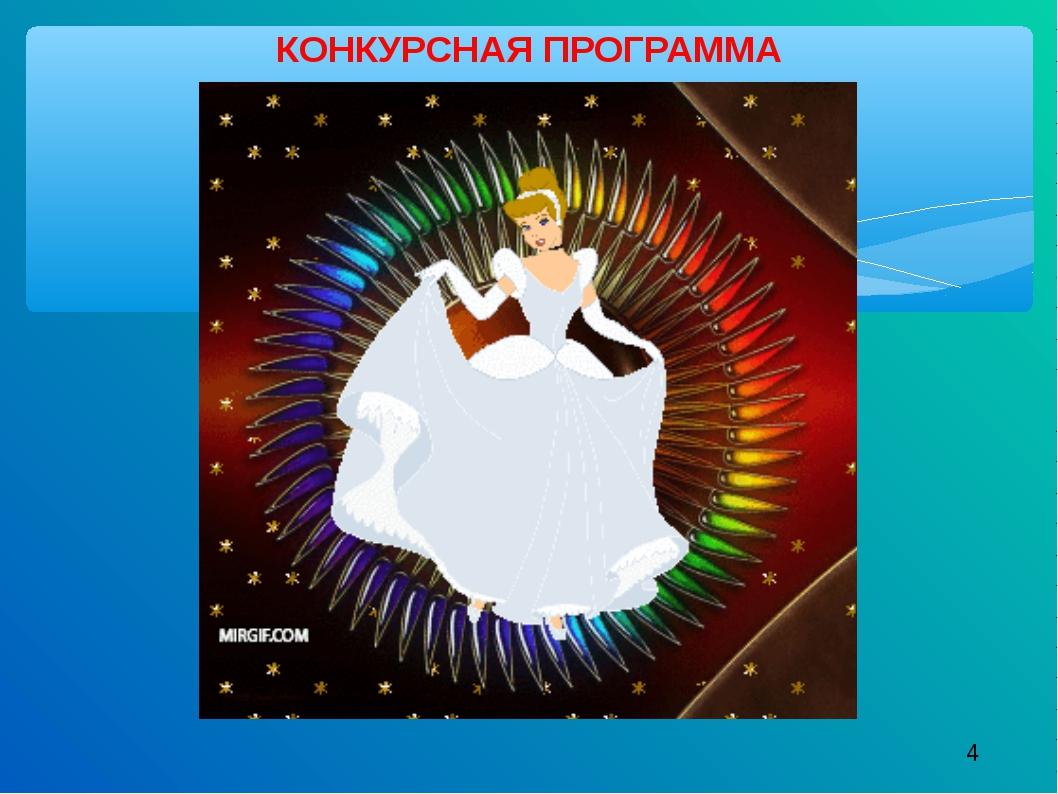 КОНКУРСНАЯ ПРОГРАММА «Золушка года- 2015» 4