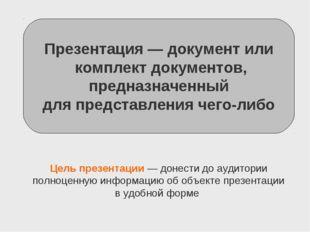 Презентация— документ или комплект документов, предназначенный для представл