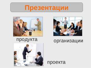 организации проекта продукта Презентации