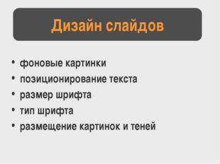 фоновые картинки позиционирование текста размер шрифта тип шрифта размещение