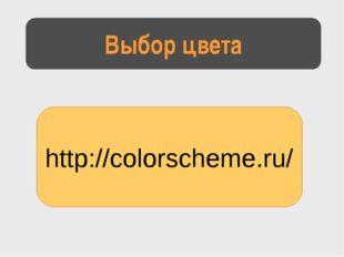 http://colorscheme.ru/ Выбор цвета