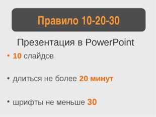 10 слайдов длитьсяне более 20 минут шрифты не меньше 30 Презентация в PowerP