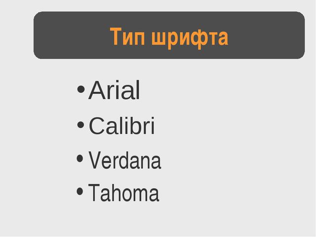 Arial Calibri Verdana Tahoma Тип шрифта