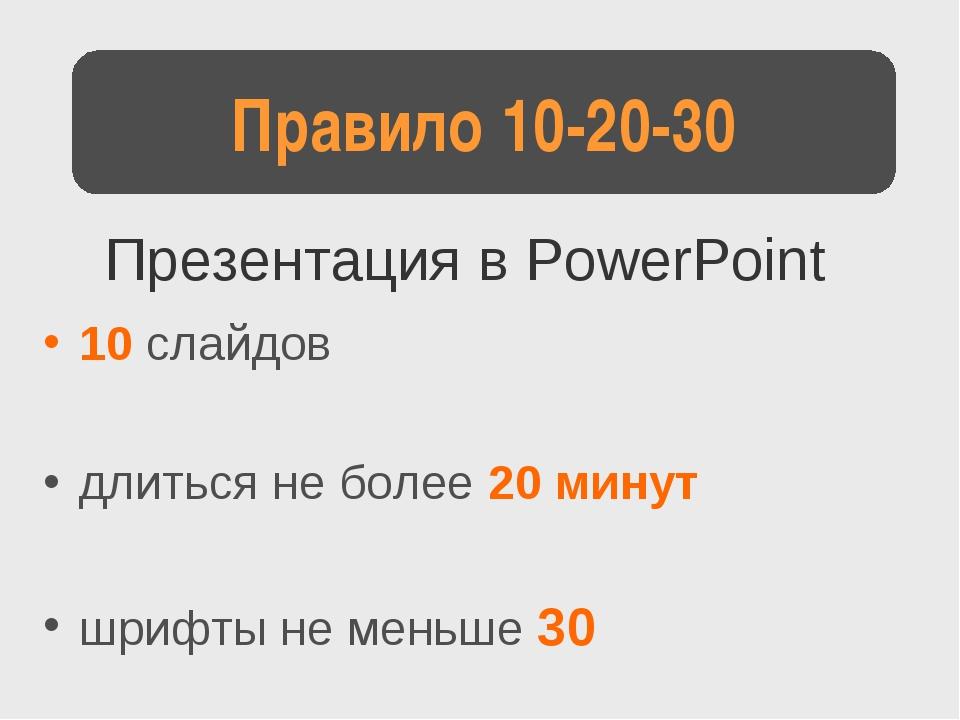 10 слайдов длитьсяне более 20 минут шрифты не меньше 30 Презентация в PowerP...