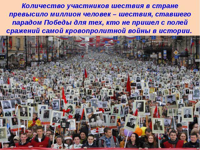 Количество участников шествия в стране превысило миллион человек – шествия, с...
