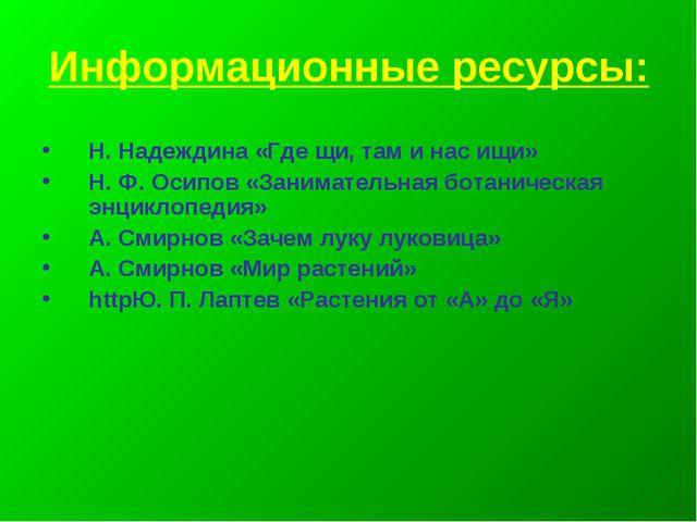 Информационные ресурсы: Н. Надеждина «Где щи, там и нас ищи» Н. Ф. Осипов «За...