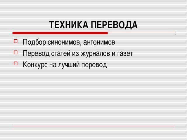 ТЕХНИКА ПЕРЕВОДА Подбор синонимов, антонимов Перевод статей из журналов и газ...