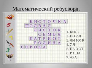 Математический ребусворд. И С Т О Ч К А П О Д В А Л Л И С Т О К С Е М Ь Я А П