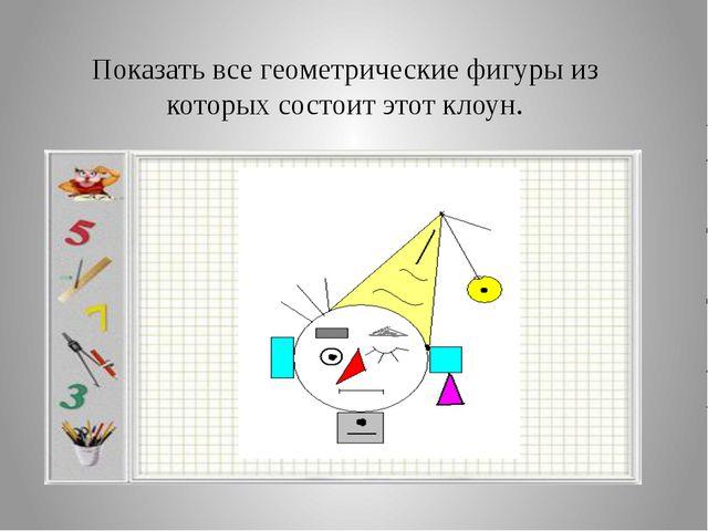 Показать все геометрические фигуры из которых состоит этот клоун.