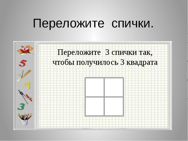 Переложите спички. Переложите 3 спички так, чтобы получилось 3 квадрата