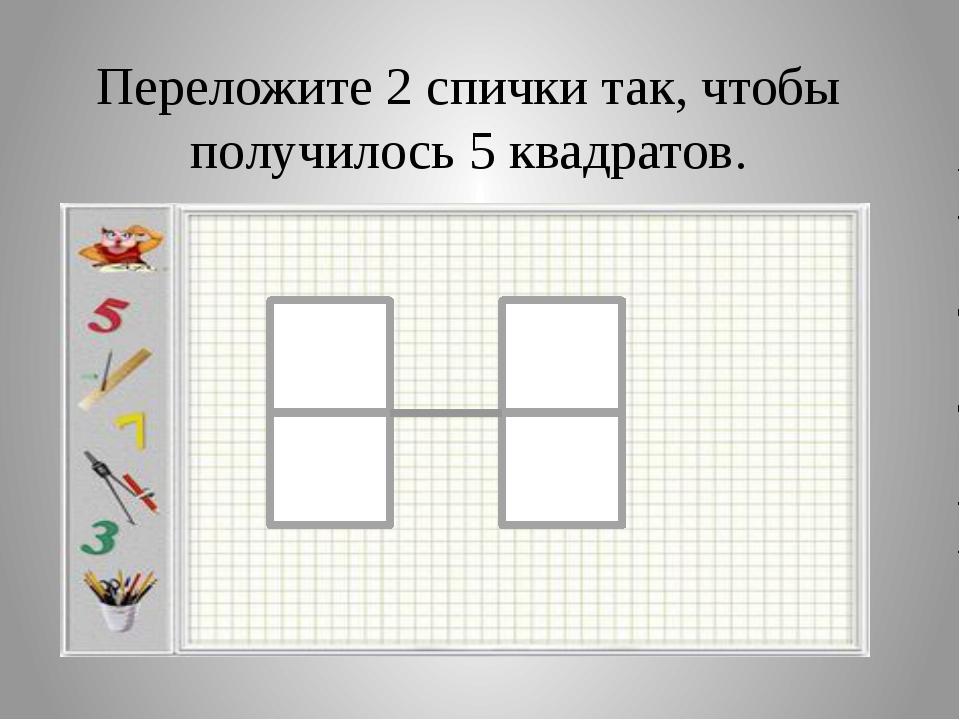 Переложите 2 спички так, чтобы получилось 5 квадратов.