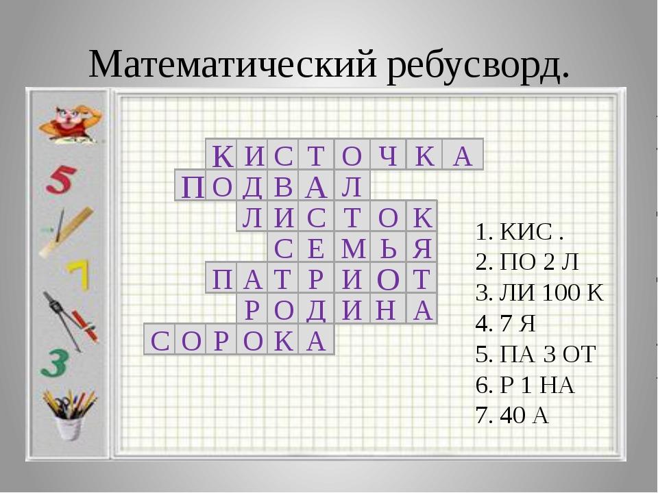 Математический ребусворд. И С Т О Ч К А П О Д В А Л Л И С Т О К С Е М Ь Я А П...