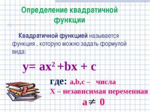 y= ax2 +bx + c где: a,b,c – числа Х – независимая переменная а 0 Определение