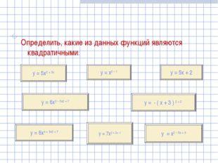 Определить, какие из данных функций являются квадратичными: у = - ( х + 3 )