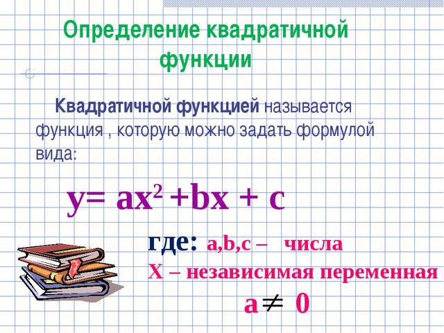 y= ax2 +bx + c где: a,b,c – числа Х – независимая переменная а 0 Определение...