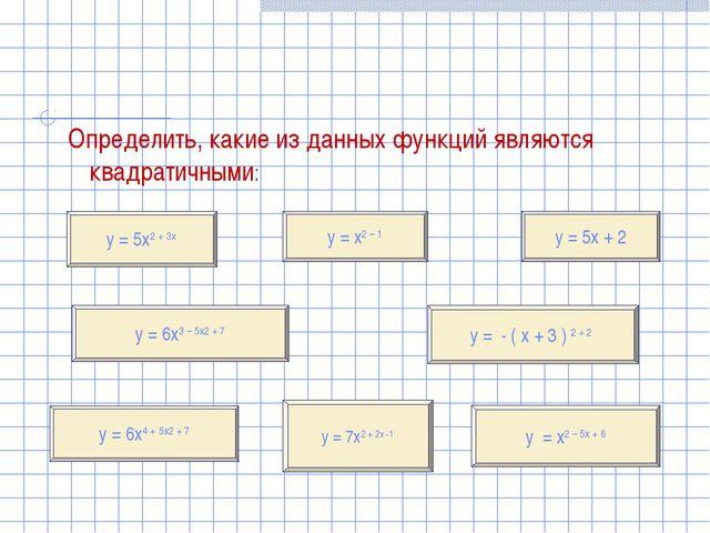 Определить, какие из данных функций являются квадратичными: у = - ( х + 3 )...