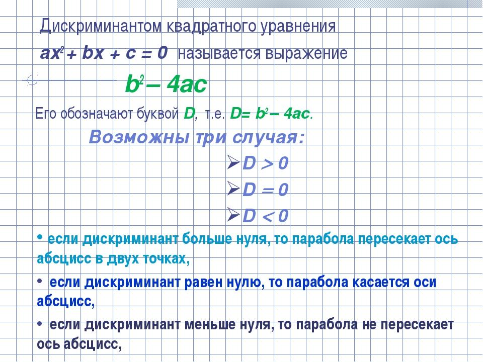 Дискриминантом квадратного уравнения ах2 + bх + с = 0 называется выражение b...