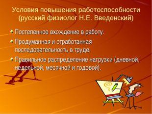 Условия повышения работоспособности (русский физиолог Н.Е. Введенский) Постеп