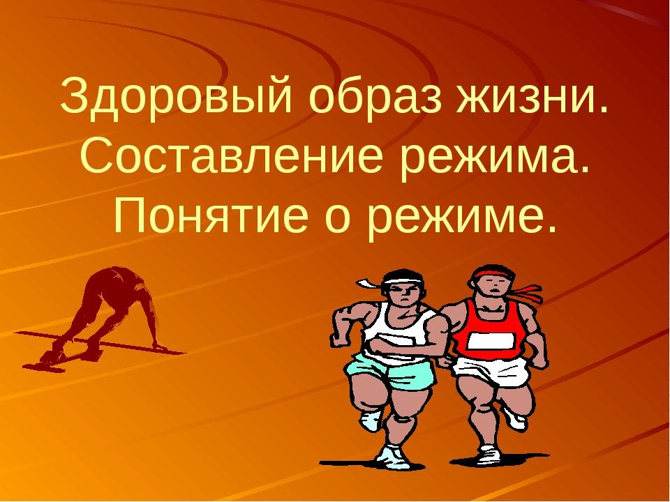 Здоровый образ жизни. Составление режима. Понятие о режиме.