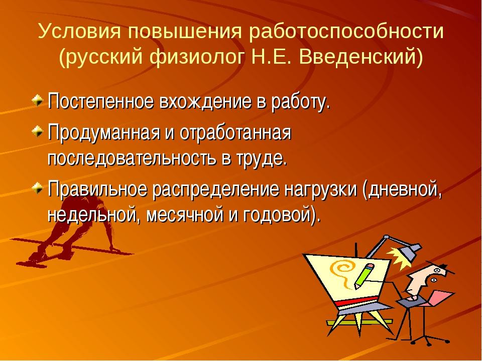 Условия повышения работоспособности (русский физиолог Н.Е. Введенский) Постеп...