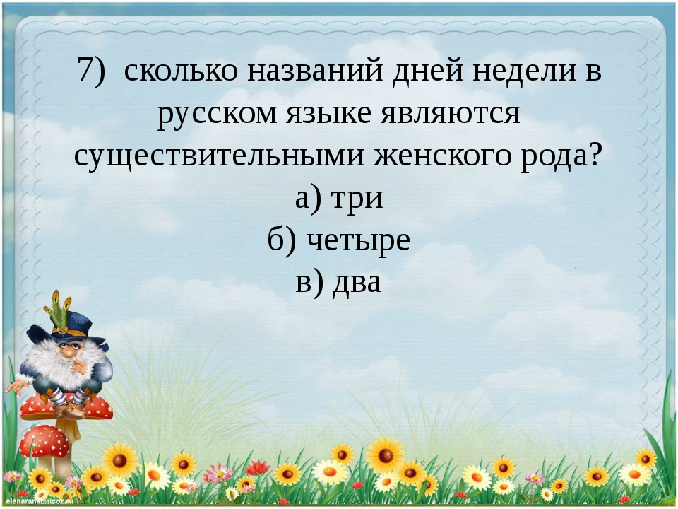 7) сколько названий дней недели в русском языке являются существительными жен...
