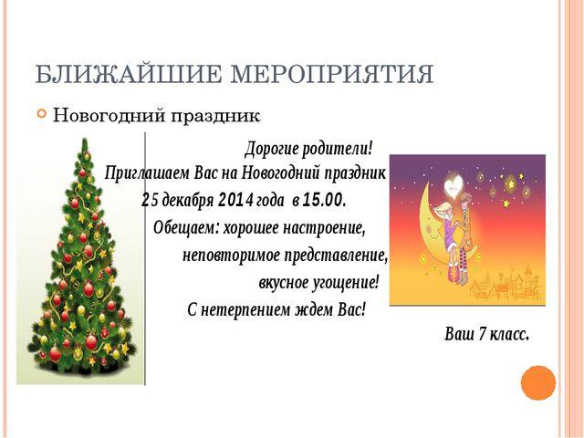 БЛИЖАЙШИЕ МЕРОПРИЯТИЯ Новогодний праздник