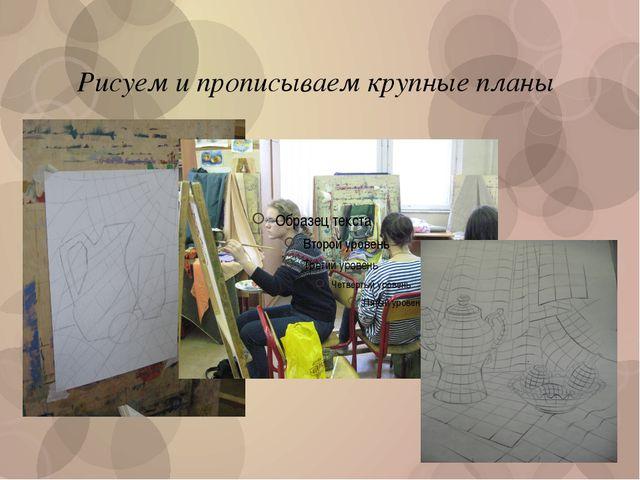 Рисуем и прописываем крупные планы