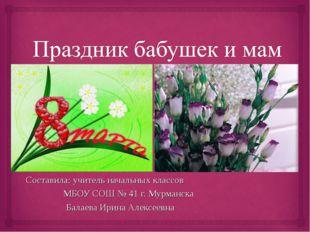 Составила: учитель начальных классов МБОУ СОШ № 41 г. Мурманска Балаева Ирина