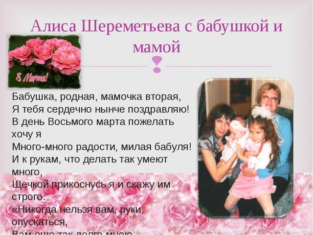 Алиса Шереметьева с бабушкой и мамой Бабушка, родная, мамочка вторая, Я тебя...